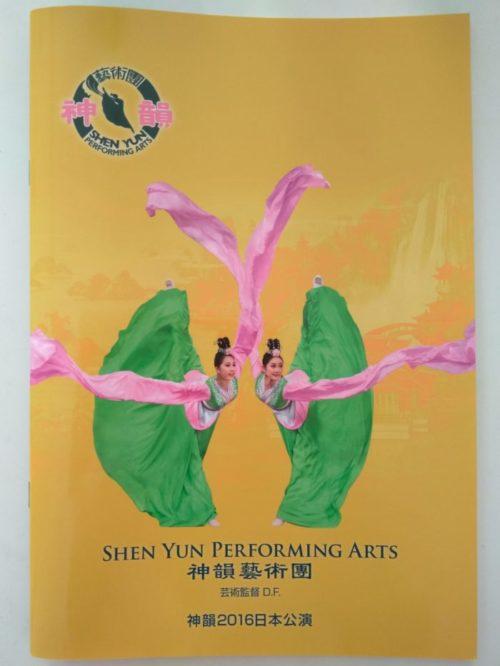 shenyun_japan_brochure