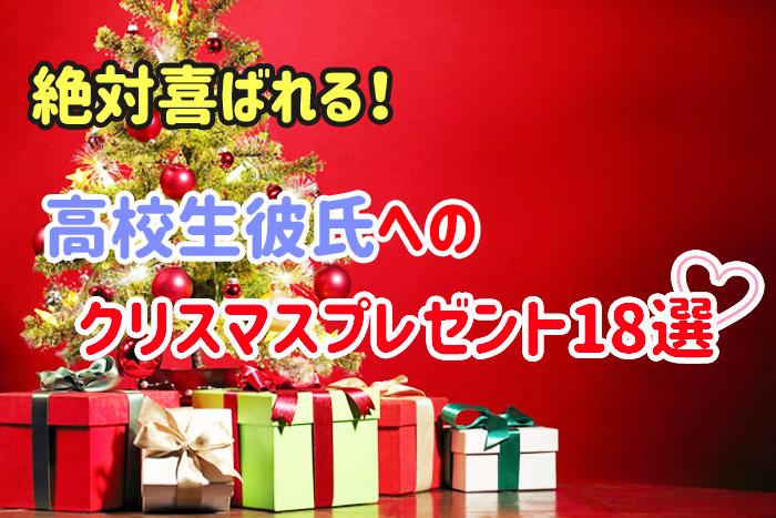 高校生彼氏へのクリスマスプレゼントランキング