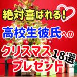 高校生彼氏へのクリスマスプレゼントランキング18選