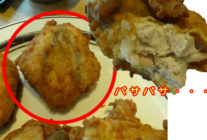 ケンタッキー(KFC)部位・キール(胸)の特徴
