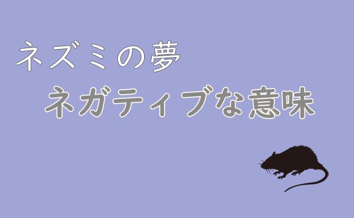 【夢占い】ネズミの夢のネガティブな意味
