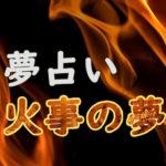 【夢占い】火事の夢一覧|宝くじや金運・人に話すのは?