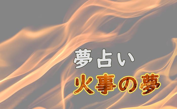 【夢占い】火事の夢一覧|宝くじや火事になりそうな夢など状況別夢診断