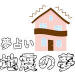 夢占い・地震の夢の意味・宝くじとの関係や吉夢か心理的&スピリチュアル的に解説