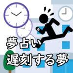 【夢占い】遅刻する夢の意味|仕事や授業・バイト・旅行・寝坊する夢など心理的&スピリチュアル的に解説