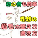 眉毛の整え方や書き方&剃る形の決め方|初めての女子でも理想の太さやラインの長さ&高さがわかる