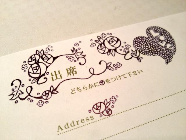 結婚式の招待状 返信アート